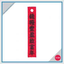 Chinese Embroidery Key Tag - 1